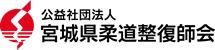 公益社団法人 宮城県柔道整復師会